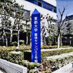 【2021/2/18】名探偵コナンに登場する名門大:東都大学